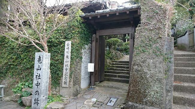 亀山社中門.JPG